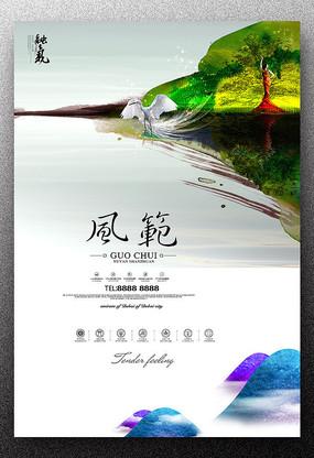 高端中国风创意地产宣传海报图片设计PSD PSD
