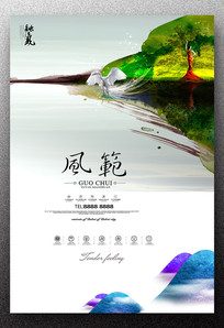 高端中国风创意地产宣传海报图片设计PSD