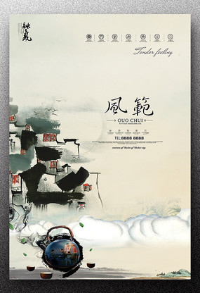 个性水墨中国风创意地产海报设计 PSD