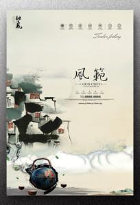 个性水墨中国风创意地产海报设计