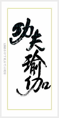 功夫瑜伽毛笔字