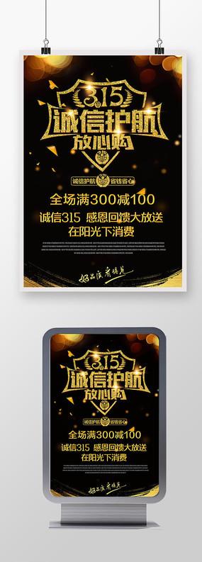 315消费者权益日诚信促销活动宣传海报