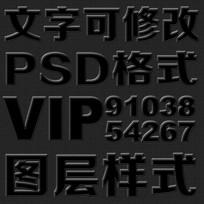 黑色纹理psd文字样式