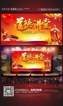 红色大气道德讲堂宣传海报设计