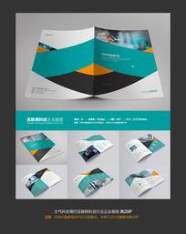 互联网科技公司画册