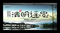 江南水墨清明节海报