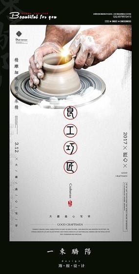 匠心精神宣传海报设计PSD PSD