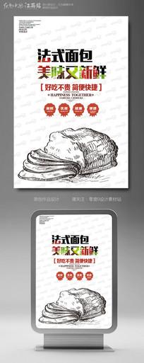 简约创意法式面包美食海报设计