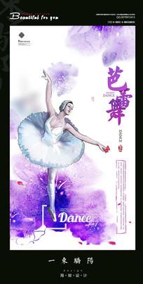 简约水彩芭蕾舞宣传海报设计PSD