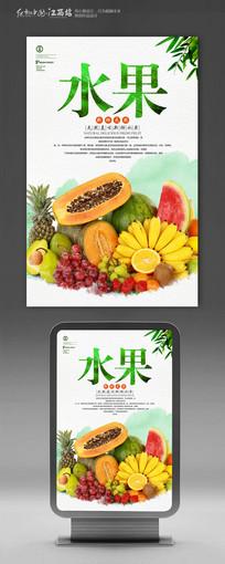 水果宣传促销海报