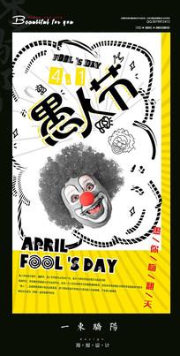 简约愚人节宣传海报设计PSD