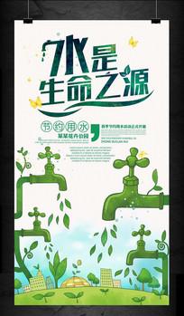 节约用水绿色环保主题宣传海报