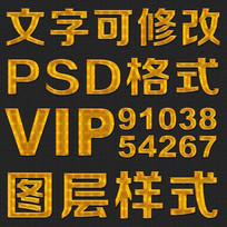 金色质感psd文字样式 PSD