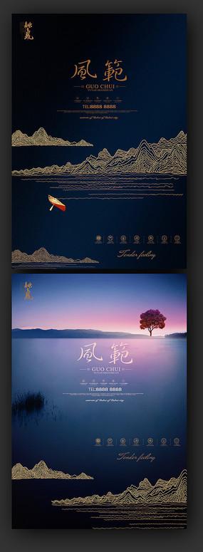 蓝色创意线描房地产海报设计PSD PSD