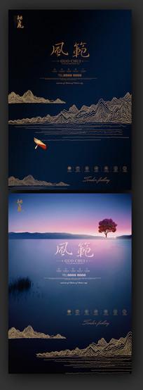 蓝色创意线描房地产海报设计PSD