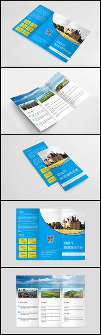 蓝色旅行社宣传通用三折页设计模板