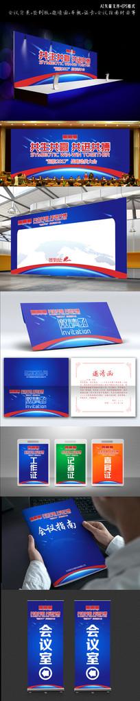蓝色企业会议视觉设计