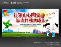 立志红领巾心向党海报展板宣传模版