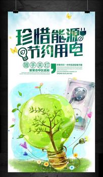 绿色环保节约用电公益海报设计