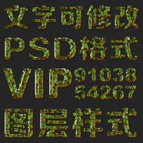 绿色花纹psd文字样式