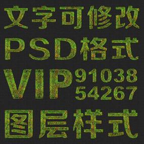 绿色纹理psd文字样式