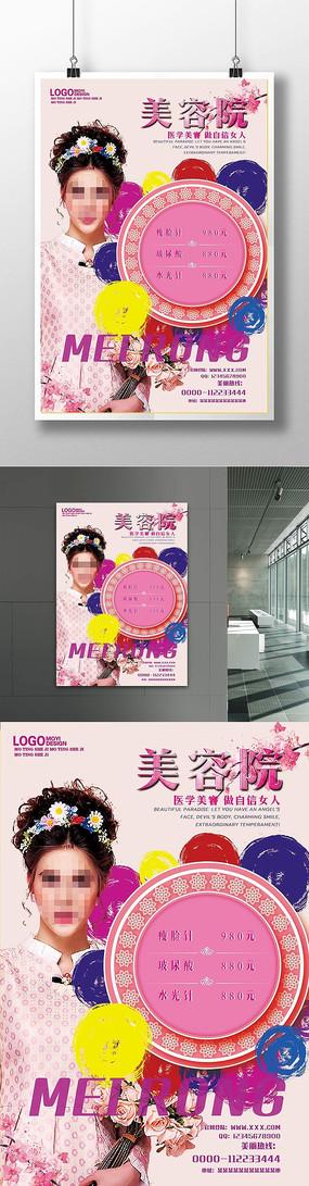 美容院海报设计