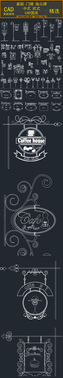 门牌指示牌CAD图纸