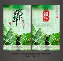 农历五月初五端午佳节促销活动宣传海报
