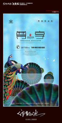 欧式地产开盘宣传海报设计