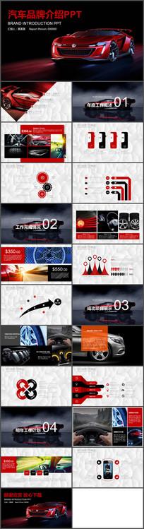 欧式汽车品牌宣传PPT模板