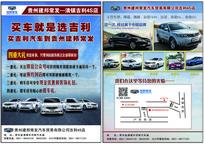 汽车活动宣传单