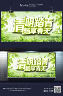 清明踏青畅享春天海报设计