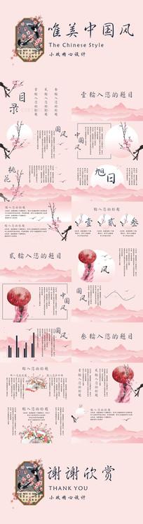 三生三世十里桃花唯美中国风ppt