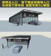商场地下车库入口SU模型