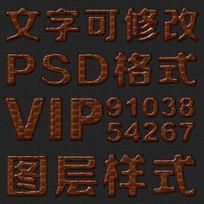 时尚大气纹理psd文字样式