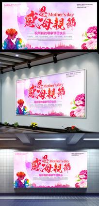 时尚粉色感恩母亲节海报设计