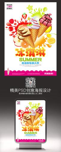 时尚水彩冰淇淋宣传海报