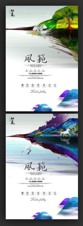 水彩地产中国风海报宣传广告设计素材PSD PSD