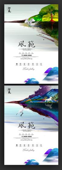 水彩地产中国风海报宣传广告设计素材PSD