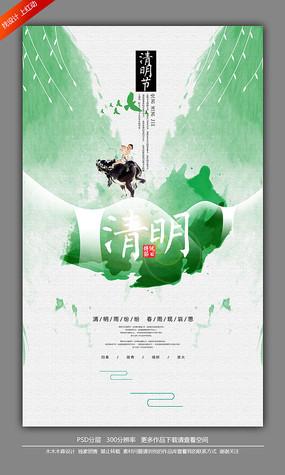 水彩风清明节宣传海报