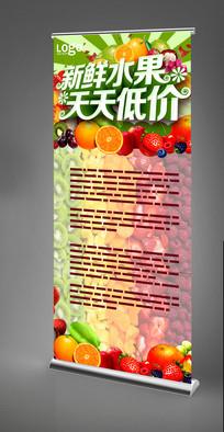 水果X展架设计模板
