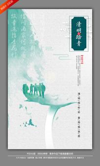 水墨风清明节海报设计