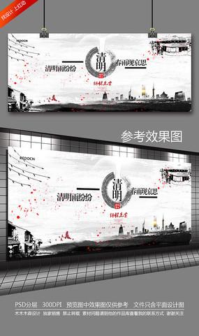 水墨风清明节宣传海报