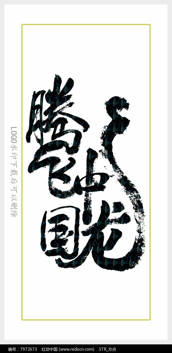 原创设计稿 字体设计/艺术字 书法字体 腾飞中国龙毛笔字  请您分享图片