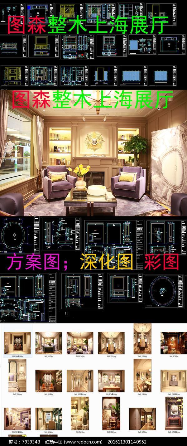 图森上海整木展厅cad图片
