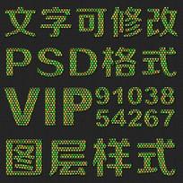 唯美绿点点纹理psd文字样式