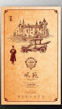线描时尚个性创意地产海报设计