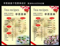 早茶美食个性菜单设计