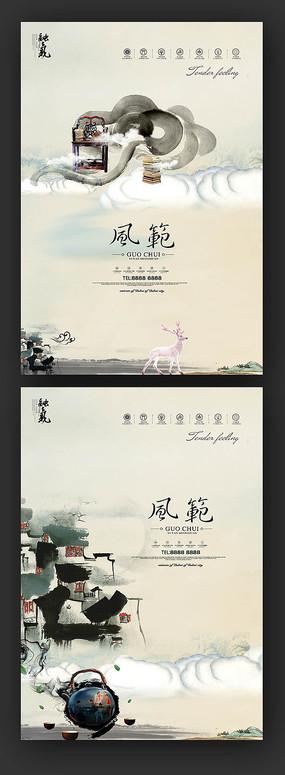 整套中国风创意地产海报设计素材PSD PSD