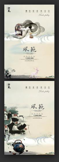 整套中国风创意地产海报设计素材PSD